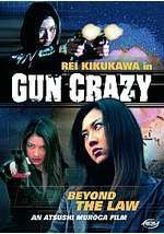 Gun Crazy - Beyond The Law